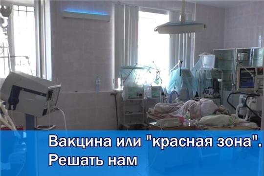 """""""Красная зона"""". Пресс-служба Ядринской ЦРБ"""