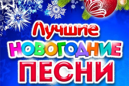 Онлайн-флешмоб новогодних песен в Первомайской библиотеке