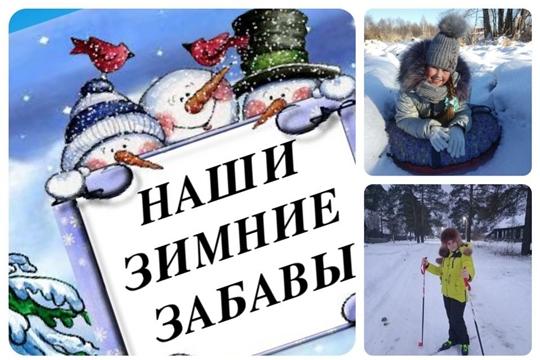 Все больше жителей Алатырского района присоединяются к онлайн-флешмобу «Зимние забавы»