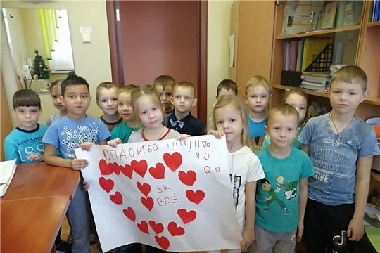 «СПАСИБО!» - сказали дети родителям и работникам детского сада