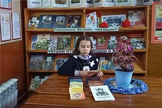 Онлайн чтения «Голос поэта услышан» в Староайбесинской сельской библиотеке