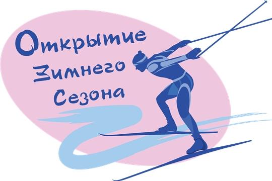 Лыжники Алатырского района открывают зимний спортивный сезон