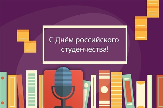 Поздравление главы администрации Алатырского района Н.И. Шпилевой с Днем студента