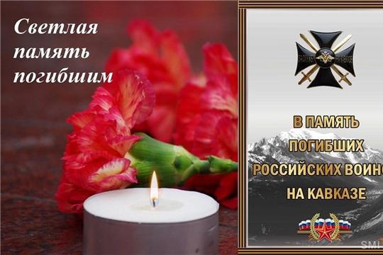В Алатырском районе пройдут соревнования памяти воинов, погибших на Северном Кавказе