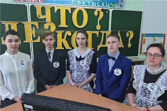 Старшеклассники Алатырского района сразились в интеллектуальном турнире «Что? Где? Когда?»