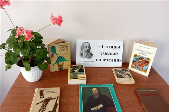 Мероприятия в библиотеках района к 190 - летию Михаила Евграфовича Салтыкова-Щедрина