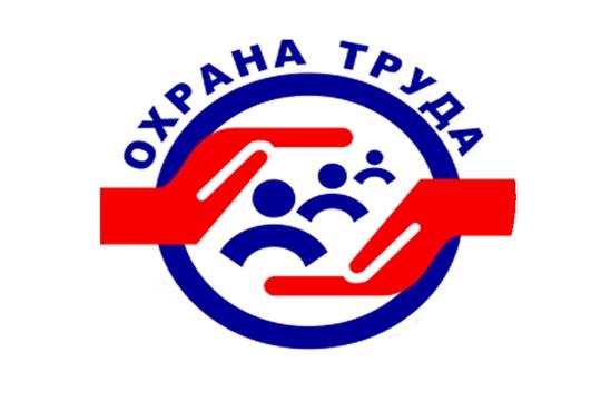 Объявлен смотр-конкурс по охране труда среди организаций Алатырского района Чувашской Республики
