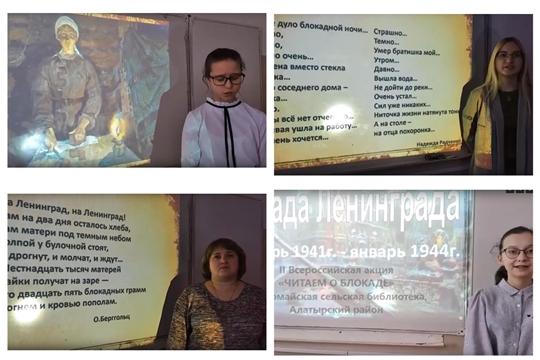 Библиотеки приняли участие во II Всероссийской акции «Читаем о блокаде»