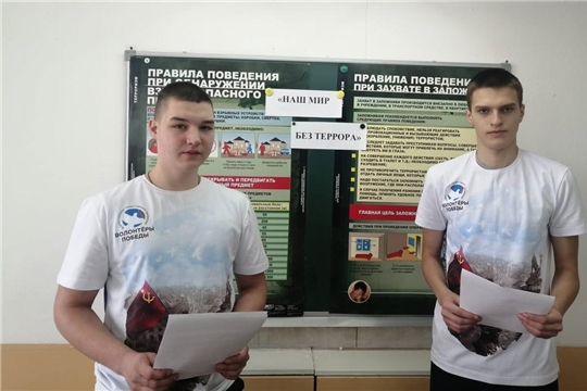 В школах Алатырского района прошел Единый день безопасности «Экстремизму – нет»