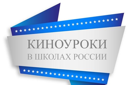 В школах Алатырского района начинается реализация Всероссийского проекта «Киноуроки в школах России»