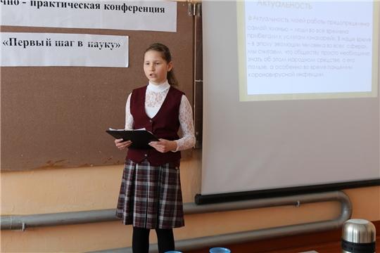 В Алатырском районе прошла районная научно-практическая конференция школьников «Первый шаг в науку – 2021»