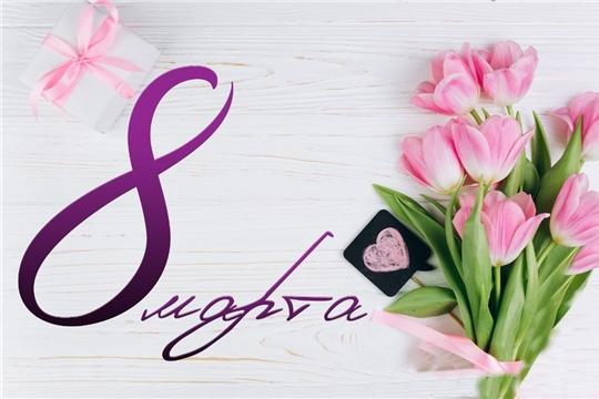 Поздравление руководства Алатырского района с Международным женским днем