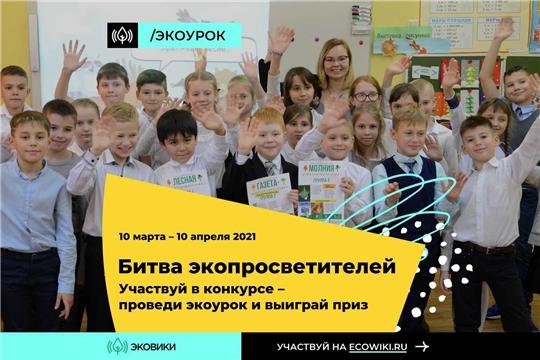 В Алатырском районе пройдут экоуроки в рамках всероссийского конкурса «Битва экопросветителей»
