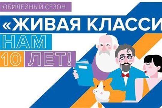 В Алатырском районе прошел муниципальный этап конкурса «Живая классика»
