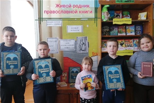 День православной книги в библиотеках Алатырского района