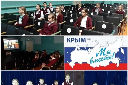 Мероприятия в учреждениях культуры ко Дню воссоединения Крыма с Россией