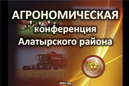 23 марта 2021 года в Алатырском районе пройдет агрономическая конференция по вопросу подготовки и проведения весенних полевых работ