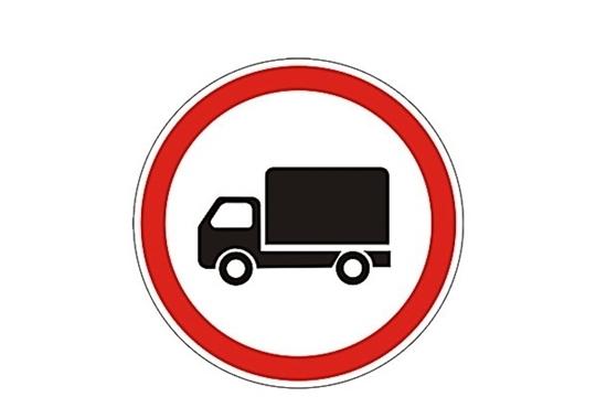 На автомобильных дорогах Алатырского района вводится временное ограничение движения транспортных средств