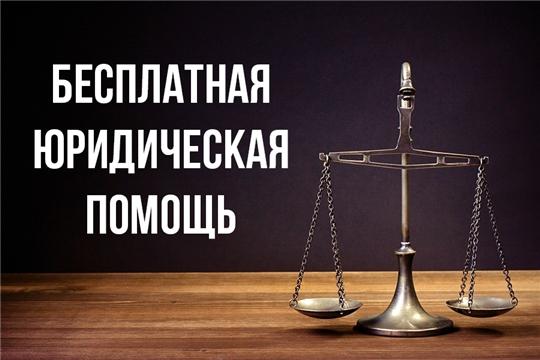 По оказанию бесплатной юридической помощи