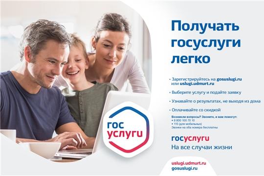 74,3% жителей Чувашии получают госуслуги онлайн