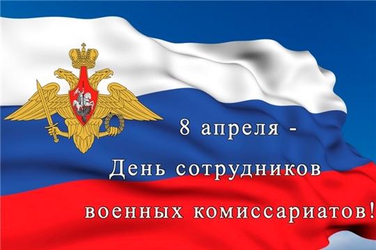 Поздравление руководства Алатырского района с Днем сотрудников военных комиссариатов