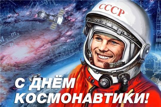 Поздравление исполняющей обязанности главы администрации Алатырского района Т.М. Фирсовой с Днем космонавтики