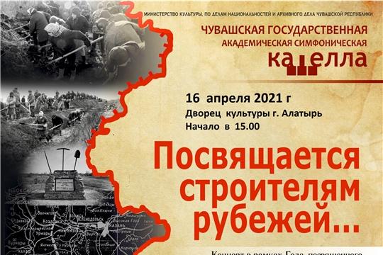 16 апреля 2021 года в ДК г. Алатыря, состоится концерт «Посвящается строителям рубежей»