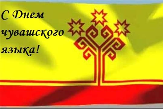 Поздравление руководства Алатырского района с Днем чувашского языка