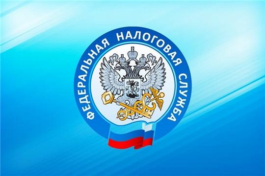 Межрайонная инспекция Федеральной налоговой службы № 1 по Чувашской Республике доводит до сведения налогоплательщиков