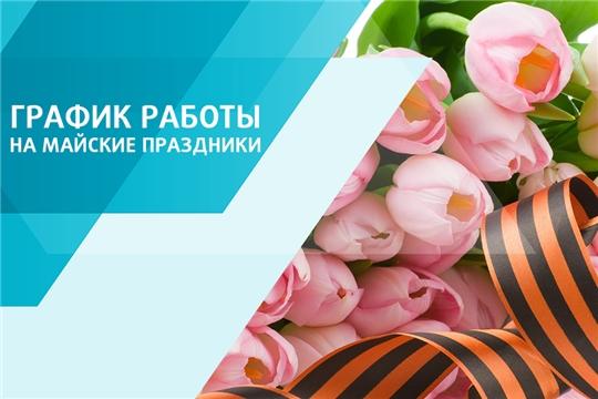 Отдел ЗАГС администрации г.Алатырь Чувашской Республики информирует о графике работы отдела в праздничные дни