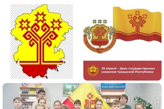 В учреждениях культуры Алатырского района в рамках Дня Государственных символов Чувашии прошли тематические мероприятия