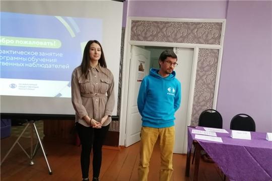 В Алатырском районе прошла вторая волна обучения наблюдателей на выборах