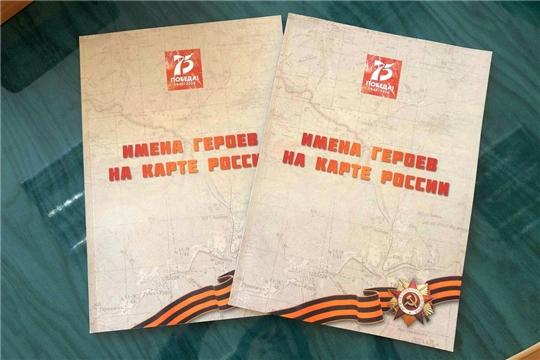 Чувашский Росреестр вручил библиотекам издание «Имена героев на карте России»
