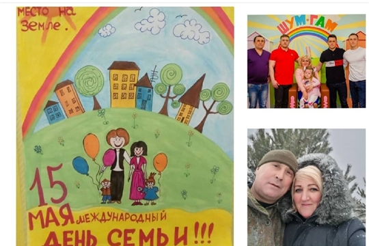 В учреждениях культуры Алатырского района проведён цикл мероприятий к Международному дню семьи