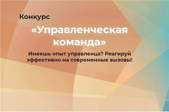 11 мая стартовала регистрация на республиканский конкурс «Управленческая команда»
