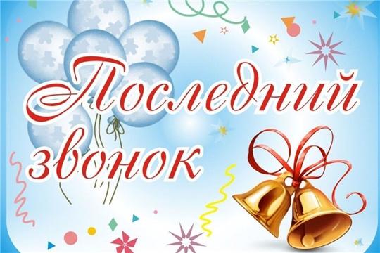 Поздравление главы администрации Алатырского района Н.И. Шпилевой с окончанием учебного года