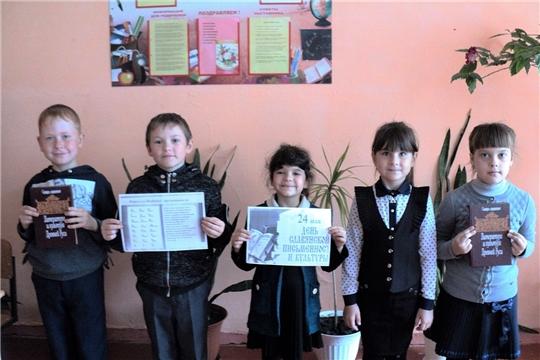 День Славянской письменности и культуры в библиотеках района