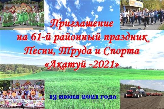 Приглашение на праздник Песни, Труда и Спорта «Акатуй-2021»