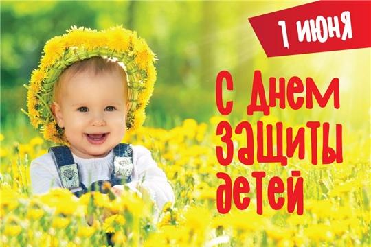 Поздравление руководства Алатырского района с Международным днём защиты детей