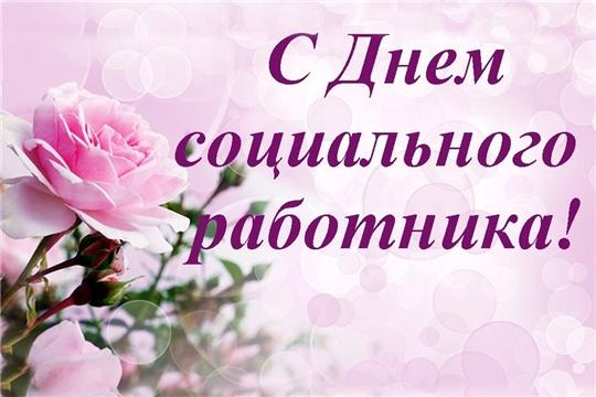 Поздравление руководства Алатырского района с Днем социального работника