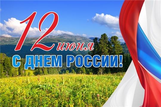 Поздравление руководства Алатырского района с Днем России