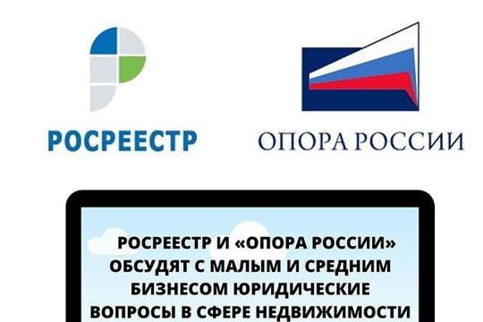Росреестр и «Опора России» обсудят с малым и средним бизнесом юридические вопросы в сфере недвижимости