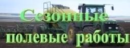 сезонные полевые работы