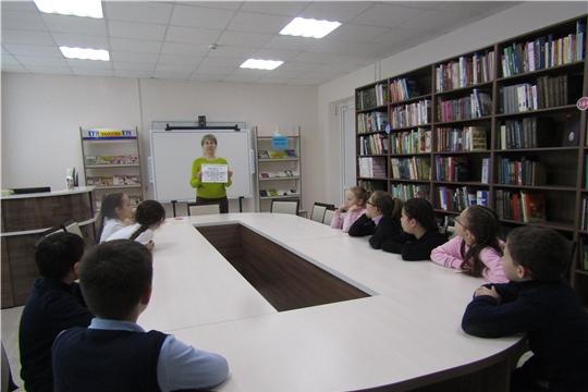 Аликовская центральная библиотека провела урок толерантности «Дружба не знает границ»