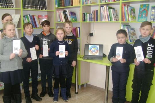 Аликовская детская библиотека провела урок безопасности «Интернет! Безопасен или нет?»