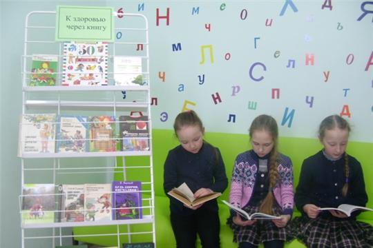 В  Аликовской детской библиотеке  оформлена книжная выставка «К здоровью через книгу»