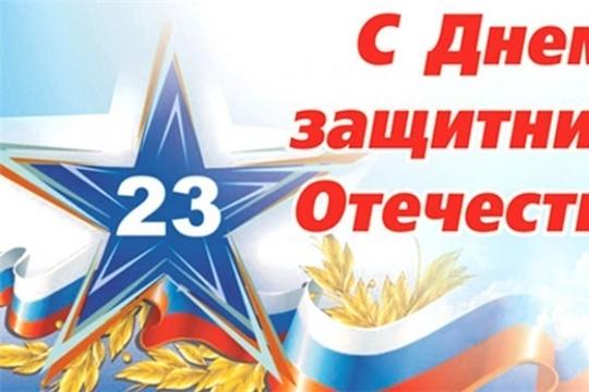 Поздравление главы администрации Аликовского района А.Н. Куликова с Днем защитника Отечества