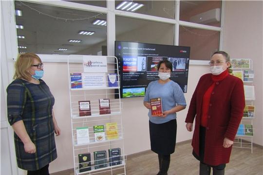 В Аликовской центральной библиотеке состоялся информационно-правовой час «Потребитель знай, свои права»