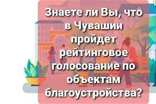 Прими участие в опросе об информированности граждан о рейтинговом голосовании по объектам благоустройства