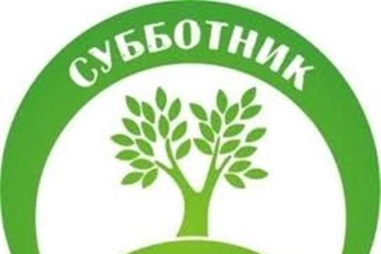 О проведении Всероссийского субботника 24 апреля 2021 года в рамках рейтингового голосования